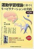 運動学習理論に基づくリハビリテーションの実践第2版in DVD