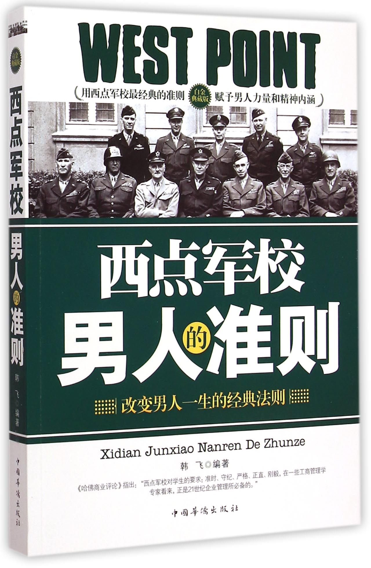 Download The Principles of West Point Man (Platinum Edition) (Chinese Edition) PDF