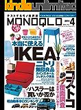 MONOQLO (モノクロ) 2014年 04月号 [雑誌]