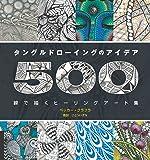 タングルドローイングのアイデア500 線で描くヒーリングアート集