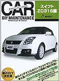 DVD>車のDIYメンテナンスDVD「スイフトZC31S編」(DVD付) (<DVD>)