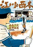 江川と西本(7) (ビッグコミックス)