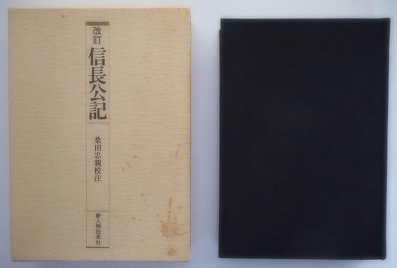 信長公記(史料叢書)
