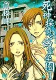 死神探偵と幽霊学園 1―死神探偵シリーズ2 (バーズコミックス)