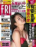 FRIDAY (フライデー) 2019年2月22日号 [雑誌] FRIDAY