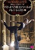 ドロテ・ジルベール パリ・オペラ座エトワールのバレエ・レッスン 上巻 <ウォーミングアップ&バー・レッスン> [DVD]