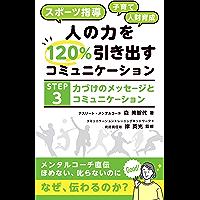 hitonotikarawo120pasento hikidasu komyunike-shon: step3 tikarazukenomessejitokomyunikeishon (esupuribukkusu) (Japanese…