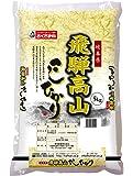 【精米】岐阜県 飛騨高山産 白米 コシヒカリ 5kg 平成30年産