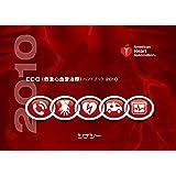 ECC(救急心血管治療)ハンドブック2010
