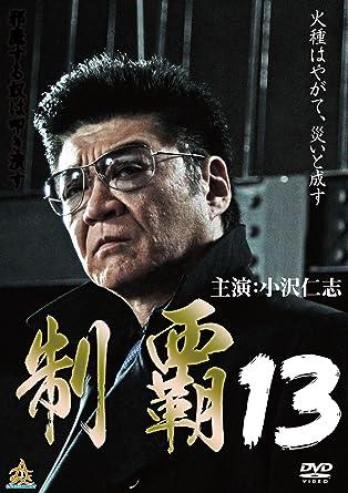 Amazon   制覇13 [DVD]   映画