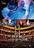 新世紀、パリ・オペラ座 [DVD]