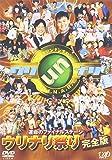 運命のファイナルステージ ウリナリ祭り完全版 [DVD]
