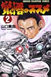 覚悟のススメ 2 (少年チャンピオン・コミックス)