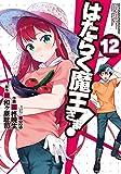 はたらく魔王さま!(12) (電撃コミックス)