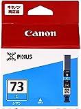 Canon 純正インクカートリッジ PGI-73 シアン PGI-73C