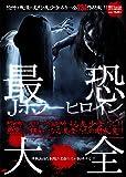 最恐Jホラーヒロイン大全 (韓流Scandal 増刊号)