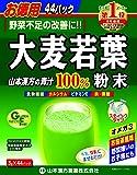 Yamamoto Chinese medicine pharmaceutical young barley powder 100% economical 3g * 44 follicles