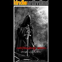 Death of Cardinal : Kottayam Pushpanath (Malayalam Edition)