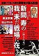 日本プロレス史の目撃者が語る真相! 新間寿の我、未だ戦場に在り! 獅子の巻 (DIA COLLECTION)