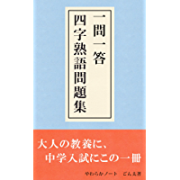 Japanese four-character compound Textbook Questions And Answers (Japanese Edition)
