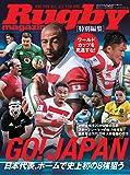 ラグビーマガジン[特別編集] ~ワールドカップを見逃すな! ~