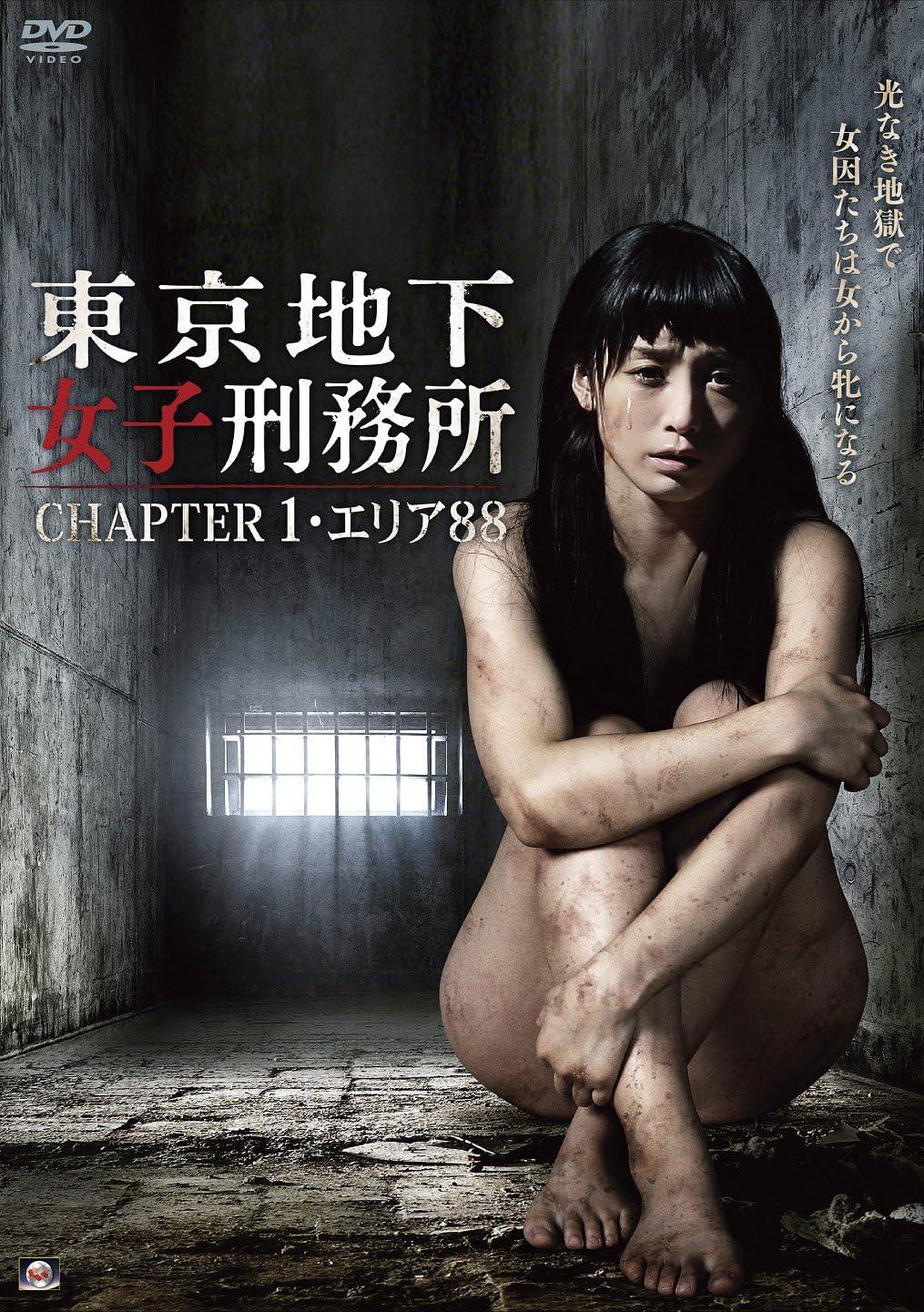 Amazon | 東京地下女子刑務所 CHAPTER1・エリア88 [DVD] | 映画
