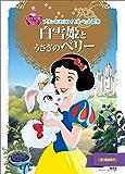 プリンセスのロイヤルペット絵本 白雪姫と うさぎの ベリー ディズニーゴールド絵本