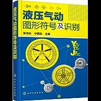 液压气动图形符号及识别