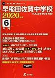 早稲田佐賀中学校 2020年度用 《過去6年分収録》 (中学別入試問題シリーズ Y6)