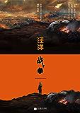 汪洋战争 (刘慈欣推荐作品)