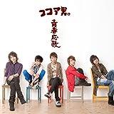 さよならじゃなくて・・・ / 青春応歌(DVD付B)