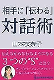 相手に「伝わる」対話術 (読む講演会+PLUSシリーズ)