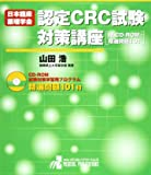 日本臨床薬理学会認定CRC試験対策講座