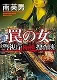 罠の女: 警視庁極秘捜査班 (徳間文庫)