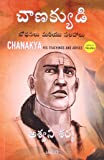 Chanakya: His Teachings and Advice