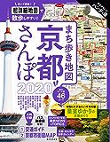 まち歩き地図 京都さんぽ2020 (アサヒオリジナル)
