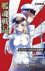 艦魂戦記~もうひとつの日本海軍史~ (あくしずレーベル)
