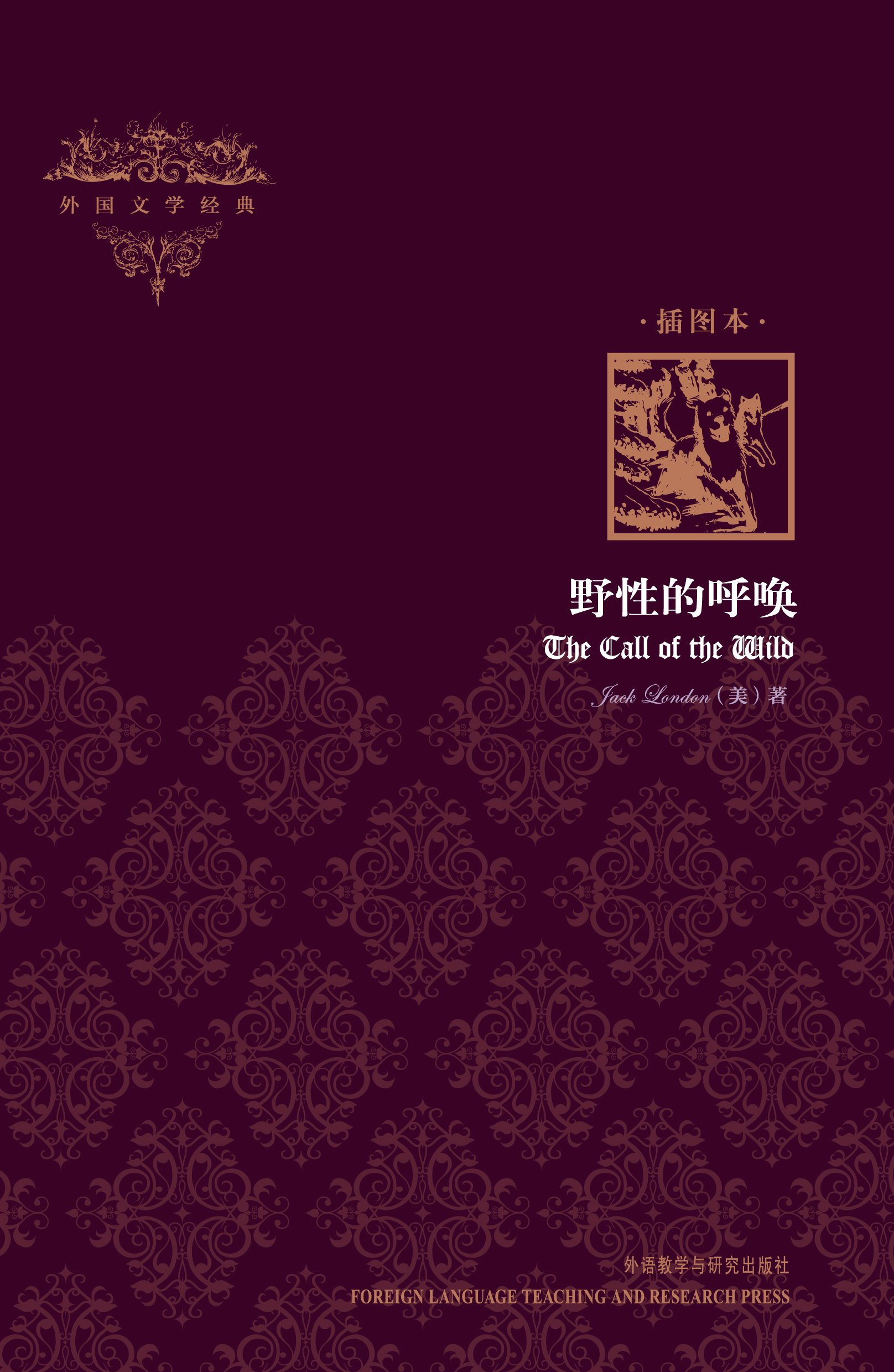 Call of the Wild (Foreign Literary Classics) (Illustrated Edition) (Chinese Edition) pdf epub