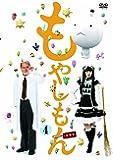 ドラマ「もやしもん」 第4巻(通常版) [DVD]
