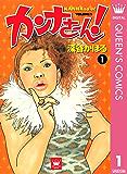 カンナさーん! 1 (クイーンズコミックスDIGITAL)
