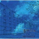 蒼穹のファフナー THE BEYOND オリジナルサウンドトラック vol.1