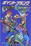 ポイントブランク (女王陛下の少年スパイ! アレックスシリーズ) (集英社文庫)