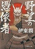 野望の憑依者 (徳間時代小説文庫)