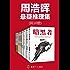 周浩晖推理悬疑经典集(共10册)(暗黑者、邪恶催眠师、刑警罗飞系列。就是他!轰动欧美的中国悬疑作家!)