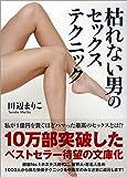 枯れない男のセックステクニック (ワニ文庫)