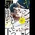 ヤンデレひとつ屋根の下【電子限定特典付き】 (バンブーコミックス 麗人uno!コミックス)