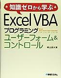 知識ゼロから学ぶExcelVBAプログラミングユーザーフォーム&コントロール
