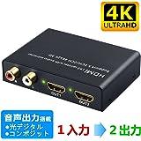 ELEVIEW HDMI 分配器 1入力 2出力 + 音声 分離 2画面 同時出力(SPDIF/Toslink 光デジタル + RCAステレオ音声出力)hdmi スプリッター 音声分配 hdmi オーディオ分離器 hdmi 音声分離器 HDMI1.4 4K30Hz 3D対応 PS3・PS4・Xbox・Blu-ray・HD DVD・Fire TVなど対応