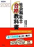 社会福祉士の合格教科書 2020 (合格シリーズ)