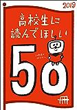 高校生に読んでほしい50冊 2019 (新潮文庫)